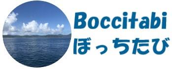 北海道ひとり旅@ぼっちたびブログ